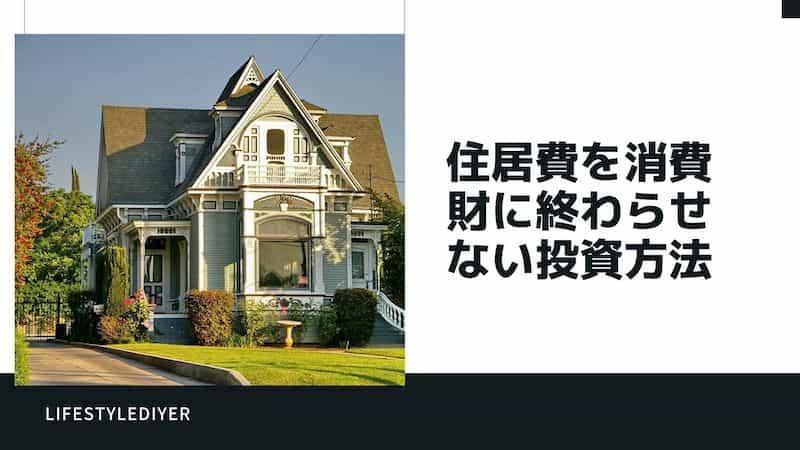 お金がない新婚さんの増やし方【住居費を大削減する方法!】