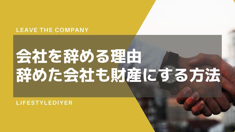 円満退社で会社を辞めるために。退職理由はコレ一択!